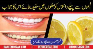 Whiten Yellow Teeth Fast Daant ke Peelahat Door Krny ka Totka