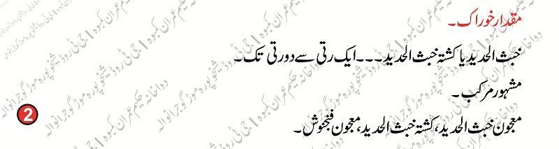 Lohay Ka Mail 'Khubs Al Hadeed' k Tibbi Khawas