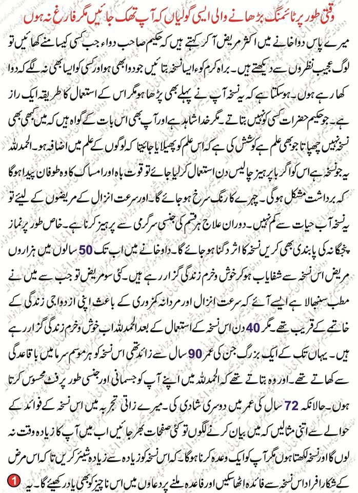 Waqti Toar Par Timing Barhanay Wali Esi Golian K Ap Thuk Jayen Magar Farig Na Hoan
