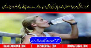 Khabar Dar Agli Martba Istemal Shuda Pani Ki Bottle Dubara Bharnay Say Pehlay yEH Khabar Parh lain