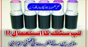 Lipstick Ka Astemal Mahireen Nay KhatRAY ki Ghanti Bja D