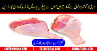 Murghi Ka Goasht Shoq say Khatay Hain Is Say Pehlay Yeh Khabbar Parh Lain
