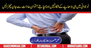 Nojawani Main He Barhapay K Shikar Nahi Hona Chahtay To In Adaat Say Jaan Chura Lain