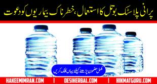 Purani Plastic Botal Ka Istemal Khaternaak Bimarion Ko Dawat