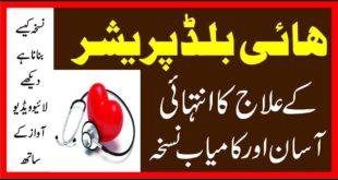 Blood Pressure Ka Desi Elaj ہائی بلڈ پریشر کا آسان دیسی علاج
