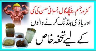 Weight Gain Karny Ka Nuskha||Pichkay Gallon Ka Ilaj||Wazan Barhana Ka Lajawab Nuskha