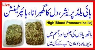High Blood Pressure||Hypertension Treatment||High Blood Pressure Ka Elaj