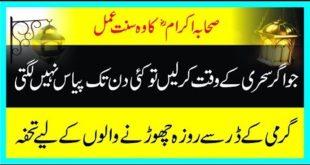 Kahjoor Aur Gulqand Sy Ramzan Main Thandak Ka Ehsas   رمضان میں پیاس میں کمی کا ٹوٹکہ
