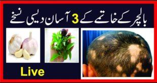 Balchar Gangja Pan Ka Khas Nuskha In Urdu/Hindi بالچھڑ کے علاج کے ٹوٹکے