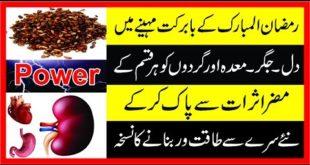 How To Cure Acidity In Ramzan Kareem|Ramzan Kareem Maidy Ki Tezabiyat Ka Ilaj|Hakeem imran Kmaboh