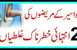 Bawaseer (Piles) Ka Parhaiz ||Bawaseer Ka Ilaj||Bawaseer Ka Desi Totky