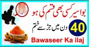 Bawaseer Ka Haldi Sy Ilaj||Bawaseer Ka Asan Totka||Bawaseer Ka Desi Gharelo Totka||Bawaseer