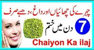 Chehre Ki Chaiyon Ka Khatma||Chaiyon Ka Elaj||Chaiyan Ka Ilaj||Chaiyon (Freckles)