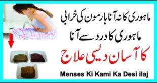 Mahwari,haiz,Periods,Menses Ki Kami||Mahwari,haiz,Periods,Menses Ki Kami Ka Elaj