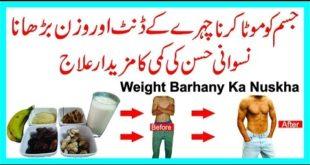 Wazan Barhan||Jism Mota||Wazan Barhana Ka Asan Totka||Jism Mota Karnay Ka Upay