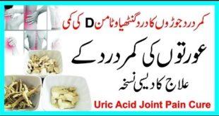 Uric Acid   kamar Dard   Joron Ka Dard  Joint Pain  Joron Kay Dard Kay Ilaj   Joron Ka Dard