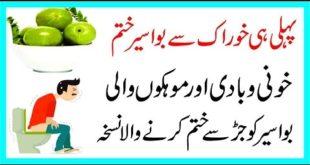 Baadi Bawaseer||Khooni Bawaseer||Mohkay Wali Bawaseer||Desi Totky ||Herbal Elaj Of Bawaseer