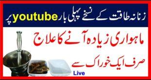 Haiz Mahwari Menses Menstruation  Zayada Any Ka ilaj ماہواری زیادہ آنے کا علاج
