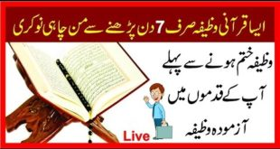 Dua for job/Naukri | Rohani Wazaif| wazifa for job | Wazifa for Rozgar |