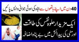 How To Cure Erectile Dysfunction (Impotence) In Urdu/Hindi|Hakeem Imran Kamboh