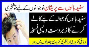 Sufaid Baloon Ko Black Karny Wala Nuskha|White Hairs Treatment|شفید بالوں کو کالا کرنا