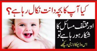 Child Teeth Problem Baby Teething Problem Bachoon Ky Dant NIkalny Ka Nuskha