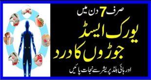 Uric Acid Joint Pain Joron Ka Dard یورک ایسڈ اور جوڑوں کے درد کا علاج