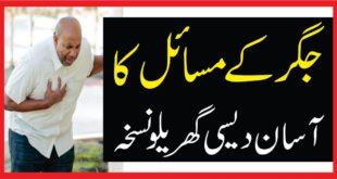 Jigar|Liver Ki Problems Aur Asan Desi Home Made Totkay