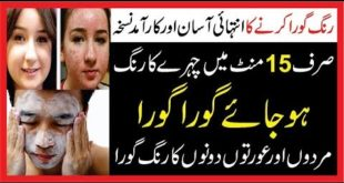 Rang Gora Karne Ka Tarika in Urdu | Gora Hone Ka Totka