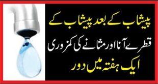 Peshab Ky Qatry Any Ka Ilaj|Kamzor Masana Ka Ilaj|Maiday Masany Ki Kamzori Ka ilaj