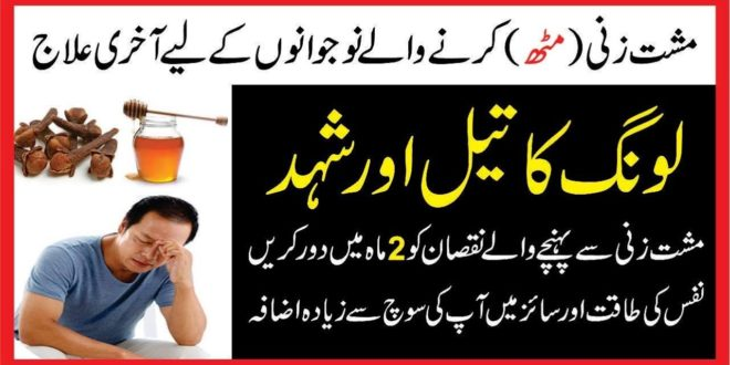 Nafs Ka Size 25 Din Main Izafa|How To Enlarge Penis in urdu&Hindi
